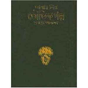 Amar Priyo Boutik Golpo