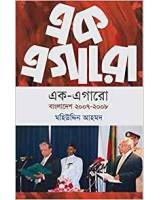 Ek Egaro (Bangladesh 2007-2008)