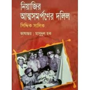 Niyajir Atmosomorponer Dolil (Witness to Surrender) Bengali