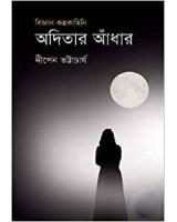 Oditar Adhar (অদিতার আঁধার)