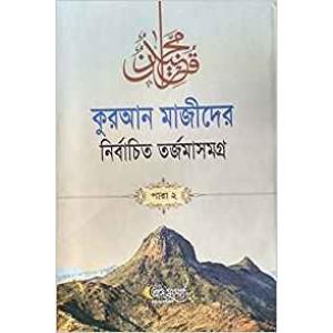Quran Mojider Nirbachito Torjoma Somogro (Para-1)