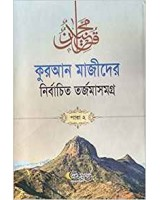 Quran Mojider Nirbachito Torjoma Somogro (Para-2)