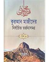 Quran Mojider Nirbachito Torjoma Somogro (Para-3)