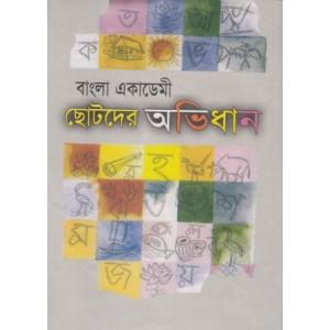 BANGLA ACADEMY CHOTODER ABHIDHAN (Bangla Academy Children's Dictionary)