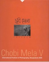 Chobimela V: Freedom