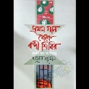 Prothom Gaan Theke Bondi Shibir (প্রথম গান থেকে বন্দী শিবির)