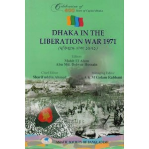 Dhaka in the Liberation War 1971