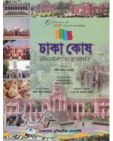 Encyclopedia of Dhaka