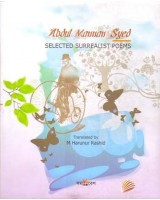 Selected Surrealist Poems by Abdul Mannan Syed