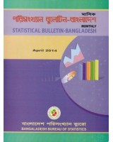 Monthly Statistical Bulletin of Bangladesh: April 2014