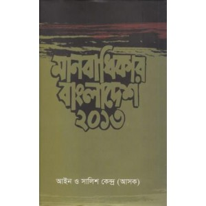 Human Right in Bangladesh - 2013