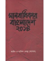 Human Right in Bangladesh - 2014