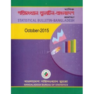 Monthly Statistical Bulletin of Bangladesh- 2015: October