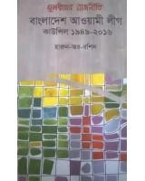 Muldharar Rajniti Bangladesh Awami League: Council 1949-2016