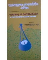 Bangladesher Lokosangit Samiksha (Folksong of Bangladesh-A Fieldwork-based Survey)