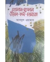 Lalon-Hason: Jibon-Karma-Samaj (Lives-Works and Contemporary Society of Lalon and Hason)