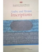 Catalogue of Arabic and Persian Inscriptions (a Descriptive Catalogue of the Arabic and Persian Inscriptions in the Bangladesh)