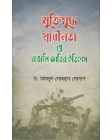 Muktijuddo Shadinota O Bangali Jatir Etihas