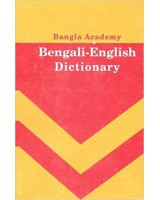 Bangla Academy Bengali-English Dictionary (English and Bengali Edition)