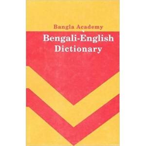 Bangla Academy Bengali-English Dictionary (English and Bengali Edition)