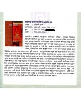 বাংলার রাগ সংগীত-প্রথম খণ্ড