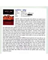 প্রত্ননির্দশন: কুমিল্লা