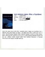 বাংলা লোকাখ্যানে জেন্ডার: ঐতিহ্য ও পিতৃতান্ত্রিকতা