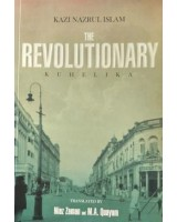 The Revolutionary (Translation of Kuhelika)