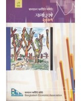 Bangladesh Arthonoti Samity samoyiki-2007, Vol. 1 (A Periodical of Bangladesh Economic Association)