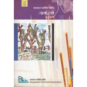 Bangladesh Arthonoti Samity samoyiki-2007, Vol. 1 (A Periodical of Bangladesh Economic Association)