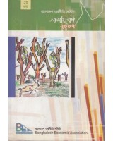 Bangladesh Arthonoti Samity samoyiki-2007, Vol. 2 (A Periodical of Bangladesh Economic Association)