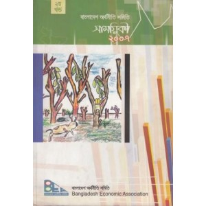 Bangladesh Arthonoti Samity samoyiki-2007, Vol. 2 (A Periodical of Bangladesh Economic Association)