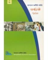Bangladesh Arthonoti Samity samoyiki-2010, Vol. 1 (A Periodical of Bangladesh Economic Association)