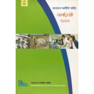 Bangladesh Arthonoti Samity samoyiki-2010, Vol. 1 (A Periodical of Bangladesh Economic Association)