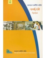 Bangladesh Arthonoti Samity samoyiki-2010, Vol. 2 (A Periodical of Bangladesh Economic Association)