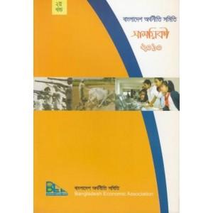 Bangladesh Arthonoti Samity samoyiki-2010, Vol. 2 (A Periodical of Bangladesh Economic Association)