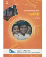 Bangladesh Arthonoti Samity samoyiki-2012, Vol. 1(A Periodical of Bangladesh Economic Association)