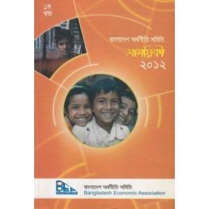 Bangladesh Arthonoti Samity samoyiki-2012, Vol. 1(A Periodical of Bangladesh Economic Association)
