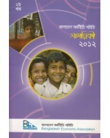 Bangladesh Arthonoti Samity samoyiki-2012, Vol. 2 (A Periodical of Bangladesh Economic Association)
