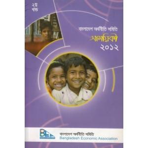 Bangladesh Arthonoti Samity samoyiki-2012, Vol. 2 (A Periodical of Bangladesh Economic Association)