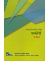 Bangladesh Arthonoti Samity samoyiki-2014 (A Periodical of Bangladesh Economic Association)