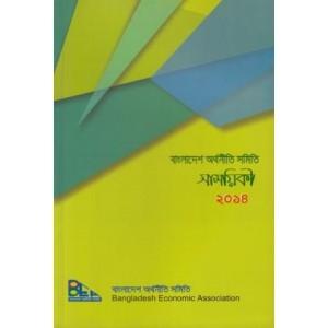Bangladesh Arthonoti Samity samoyiki-2014 (A Periodical of Bangladesh Economic Association)