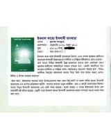 ইকবাল কাব্যে ইসলামী ভাবধারা
