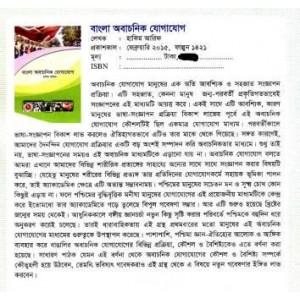 বাংলা অবাচনিক যোগাযোগ